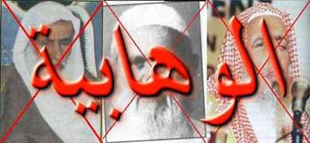 wahabiya1.jpg